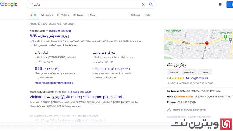 ویترین نت وب سایت معتبر از نظر گوگل است.