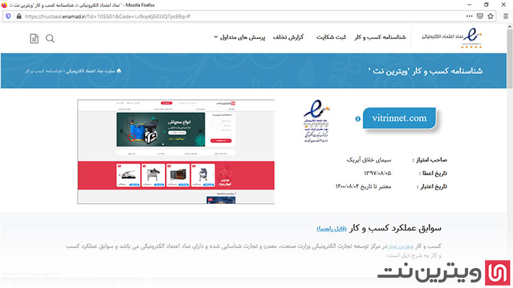 داشتن ای نماد یکی از راه  های اعتماد به یک سایت هنگام خرید آنلاین است.