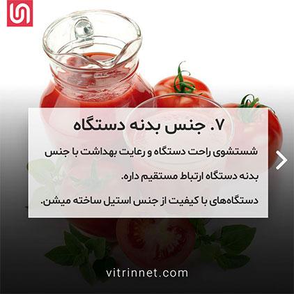 دستگاه آبگیری گوجه در سایت ویترین نت موجود است.