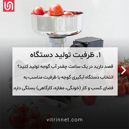 نکات خرید دستگاه آبگیری گوجه در ویترین نت