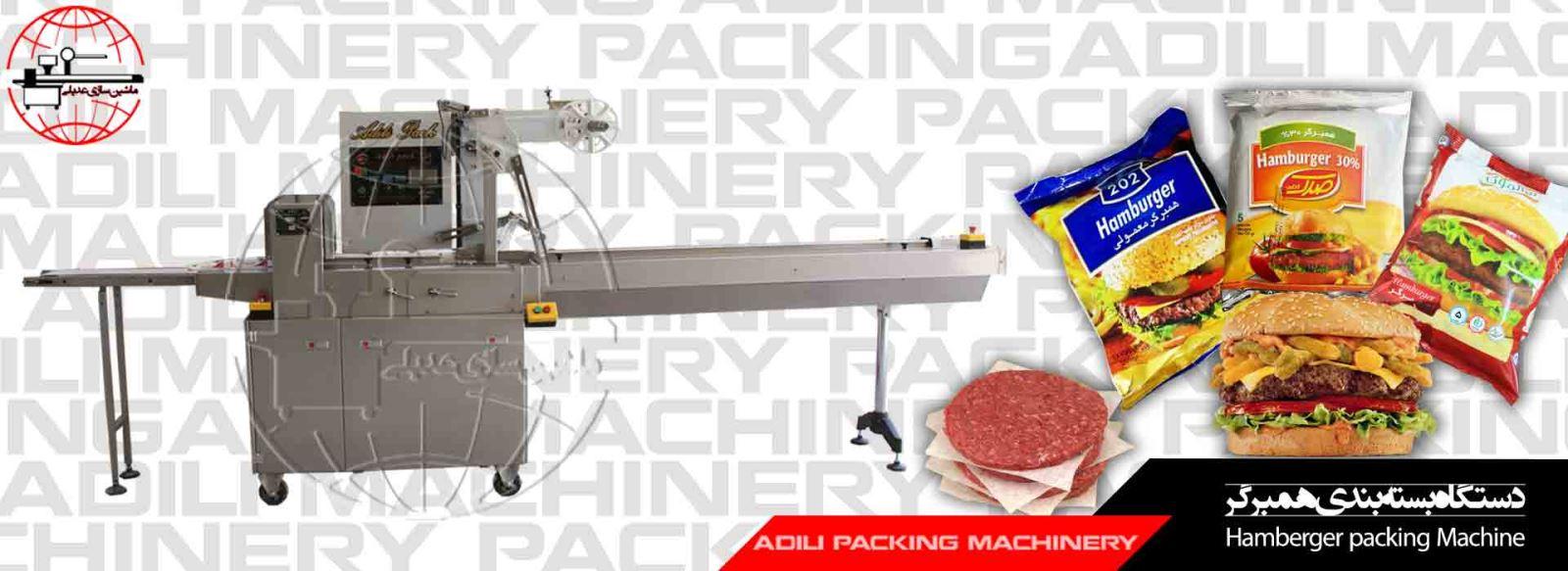 دستگاه بسته بندی همبرگر یک نمونه از ماشین آلات بسته بندی با سیستم PLC ,مکانیک با چشم فتوسل و مکانیک ساده بوده که محصولات را به صورت پیلوپک (دو طرف دوخت) بسته بندی می کند.