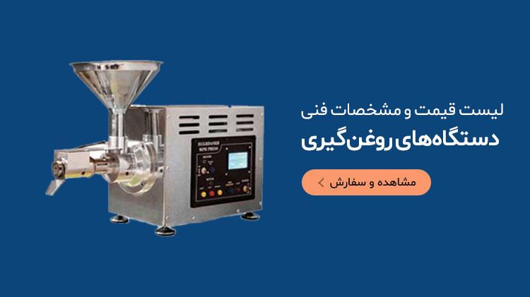 دستگاه روغن گیری خانگی یکی از کاربردی ترین ماشین آلات صنایع غذایی است که امروزه در منازل مختلف مورد استفاده قرار میگیرد.