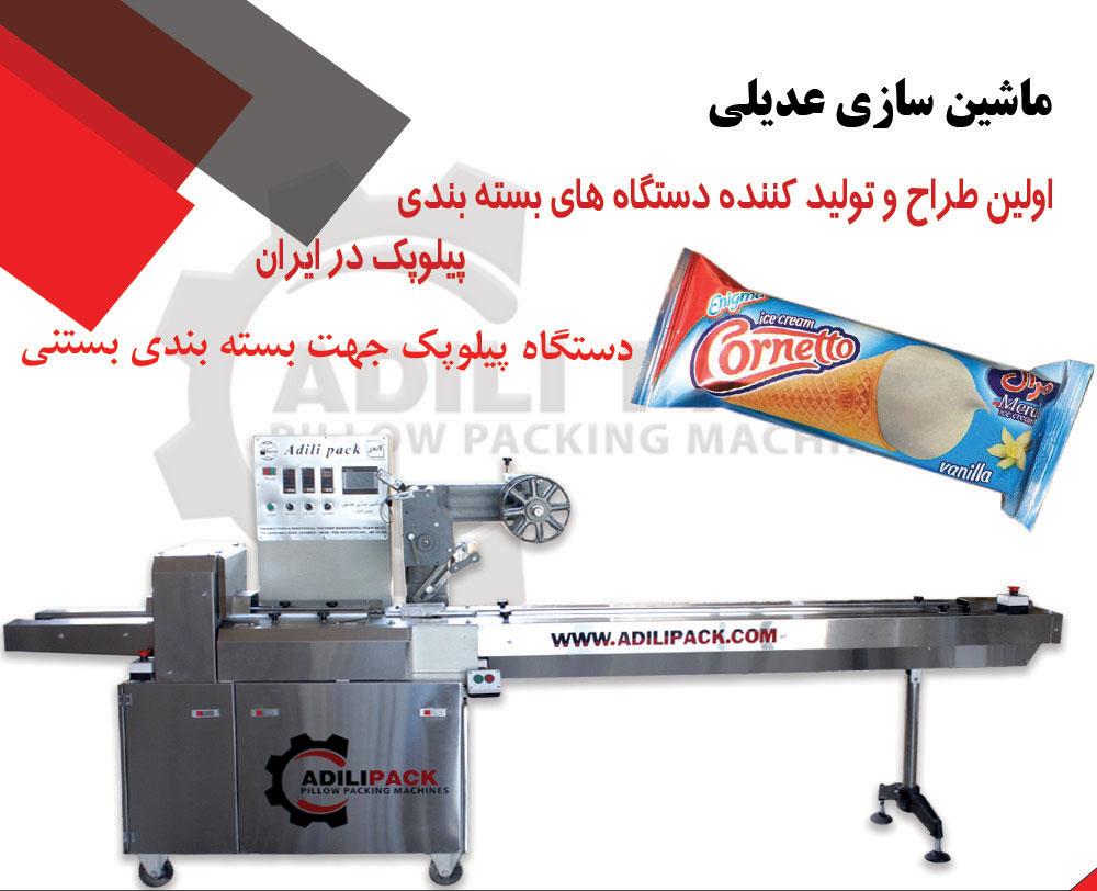 دستگاه بسته بندی بستنی محصول را به صورت پیلوپک با بهترین بسته بندی و کیفیت بالا بسته بندی می کند.