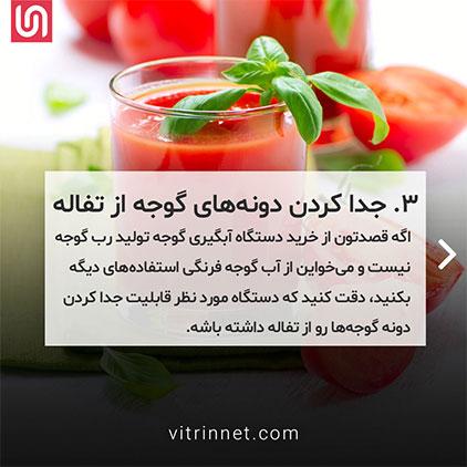 خرید آنلاین دستگاه آبگیری گوجه از ویترین نت