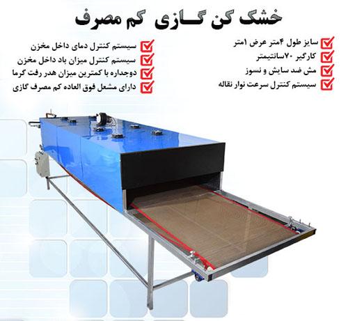 خشک کن چاپ سیلک مدل گازی معمولا برای کارگاه های حرفه ای چاپ سیلک  به کار برده میشوند.