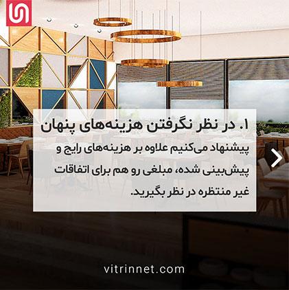 نکات مهم در راه اندازی رستوران