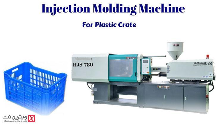 دستگاه تزریق پلاستیک اینجکشن که با نام اینجکشن پرس نیز شناخته میشود دستگاهی است که به منظور تولید محصولات پلاستیکی طی پروسه قالبگیری تزریقی مورد استفاده قرار میگیرد.
