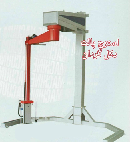 از دستگاه استرچ پالت دکل گردان،جهت بسته بندی پالت هایی که امکان ریزش در حین چرخش صفحه دوار وجود دارد،استفاده می شود.