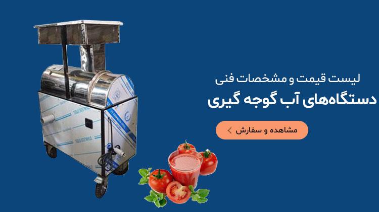 دستگاه رب گیری یا دستگاه آب گوجه گیری خانگی یکی از تجهیزات صنایع غذایی است که برای تولید آب گوجه و یا رب گوجه فرنگیِ مصرفی و همچنین فروش آن مورد استفاده قرار میگیرد.