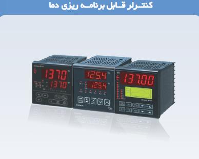 کنترلر دما سری NX هانیانگ (Hanyoung)  دارای تابع فازی است