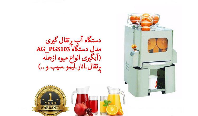 دستگاه آب پرتقال گیری و آب انار گیری , دستگاه آبمیوه گیری صنعتی