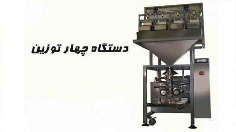 دستگاه بسته بندی حبوبات