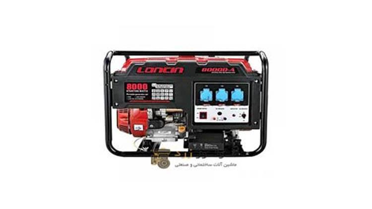 موتور برق لانسین Loncin LC8000 DAS