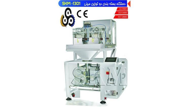 دستگاه بسته بندی دو توزین مینی مدل skm-1301