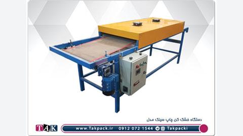 دستگاه خشک کن چاپ برقی مدل A50 , ماشین آلات چاپ