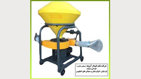 گوگردپاش باغی 150 کیلوگرمی , دستگاه گوگرد پاش