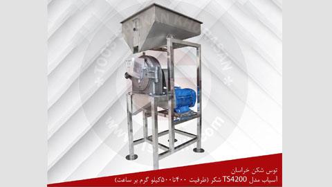 دستگاه آسیاب شکر  TS 4200 , دستگاه آسیاب صنعتی