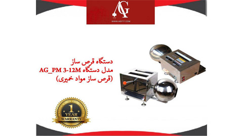 دستگاه قرص ساز خمیری رومیزی