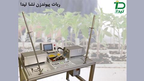 ربات پیوند زن نشاء , ماشین آلات گلخانه ای