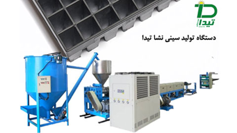 خط تولید سینی نشا پلی استایرن- ps , خط تولید صنعت پلاستیک و پلیمر